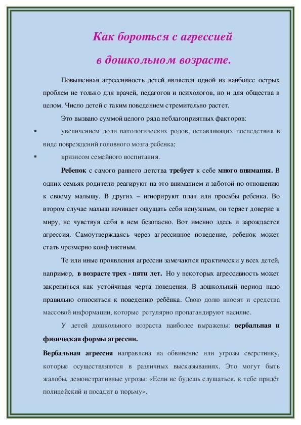 ✅ как бороться с агрессией у ребенка, что делать родителям: советы психолога по коррекции агрессивного поведения. как остановить детскую агрессию? рассказывает психолог - mariya-timohina.ru
