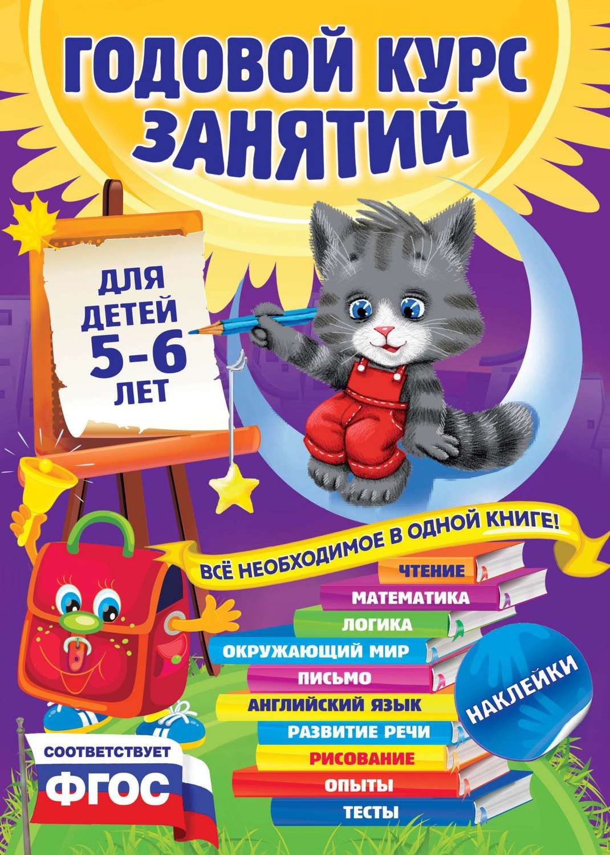 Книги для детей 3— 4 лет. список лучших сказок и стихов русских авторов
