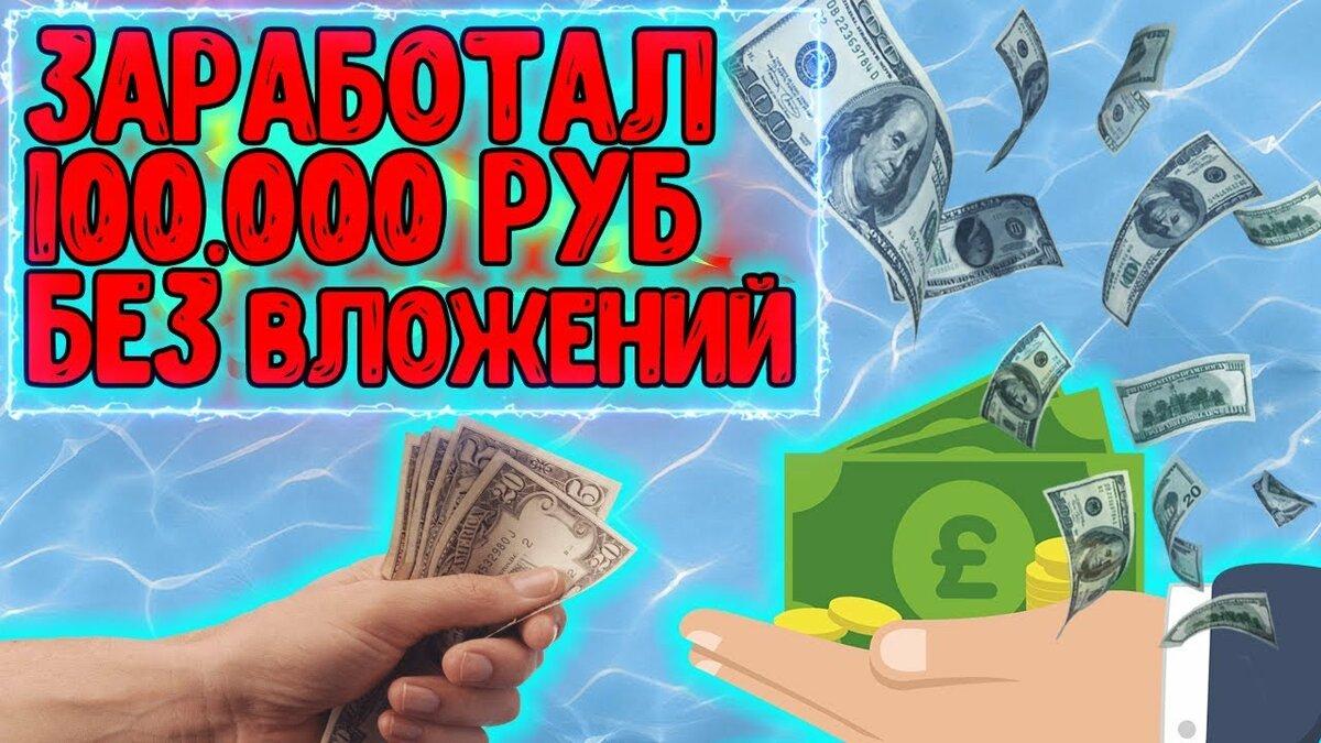 Как подростку заработать деньги. в 12, 13, 14, 15, 16 лет. в интернете и без