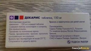 Декарис инструкция по применению (таблетки)