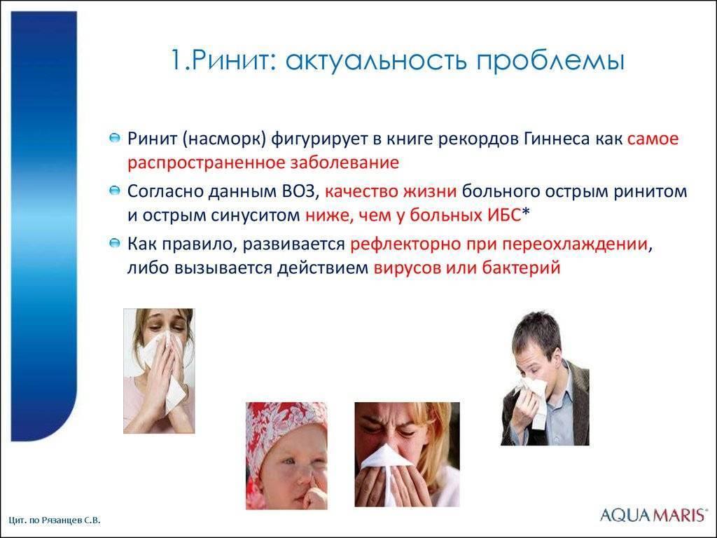 Острый ринит у детей и взрослых: причины и лечение
