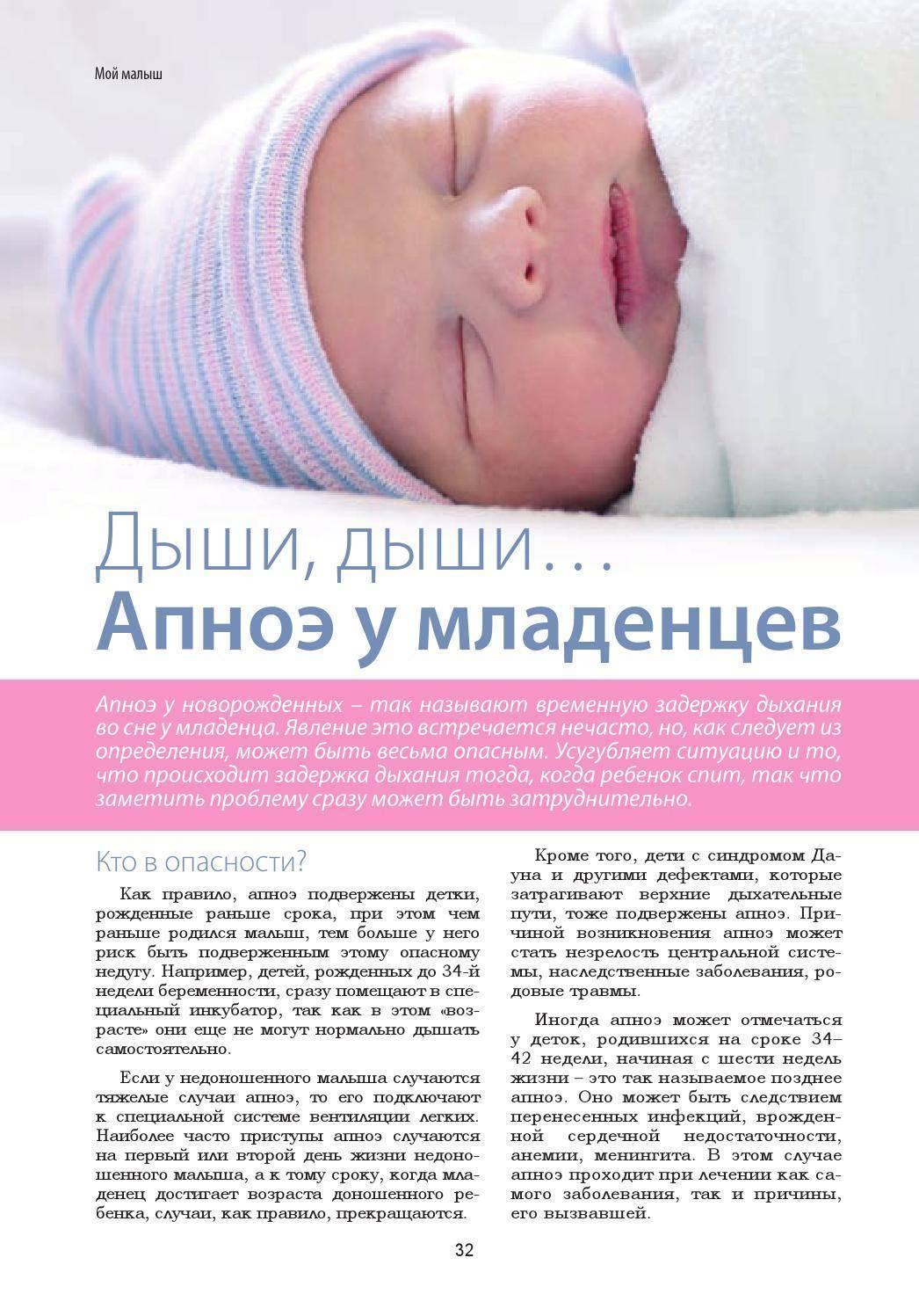 Новорожденный часто дышит во сне - какие причины и что с этим делать 2020