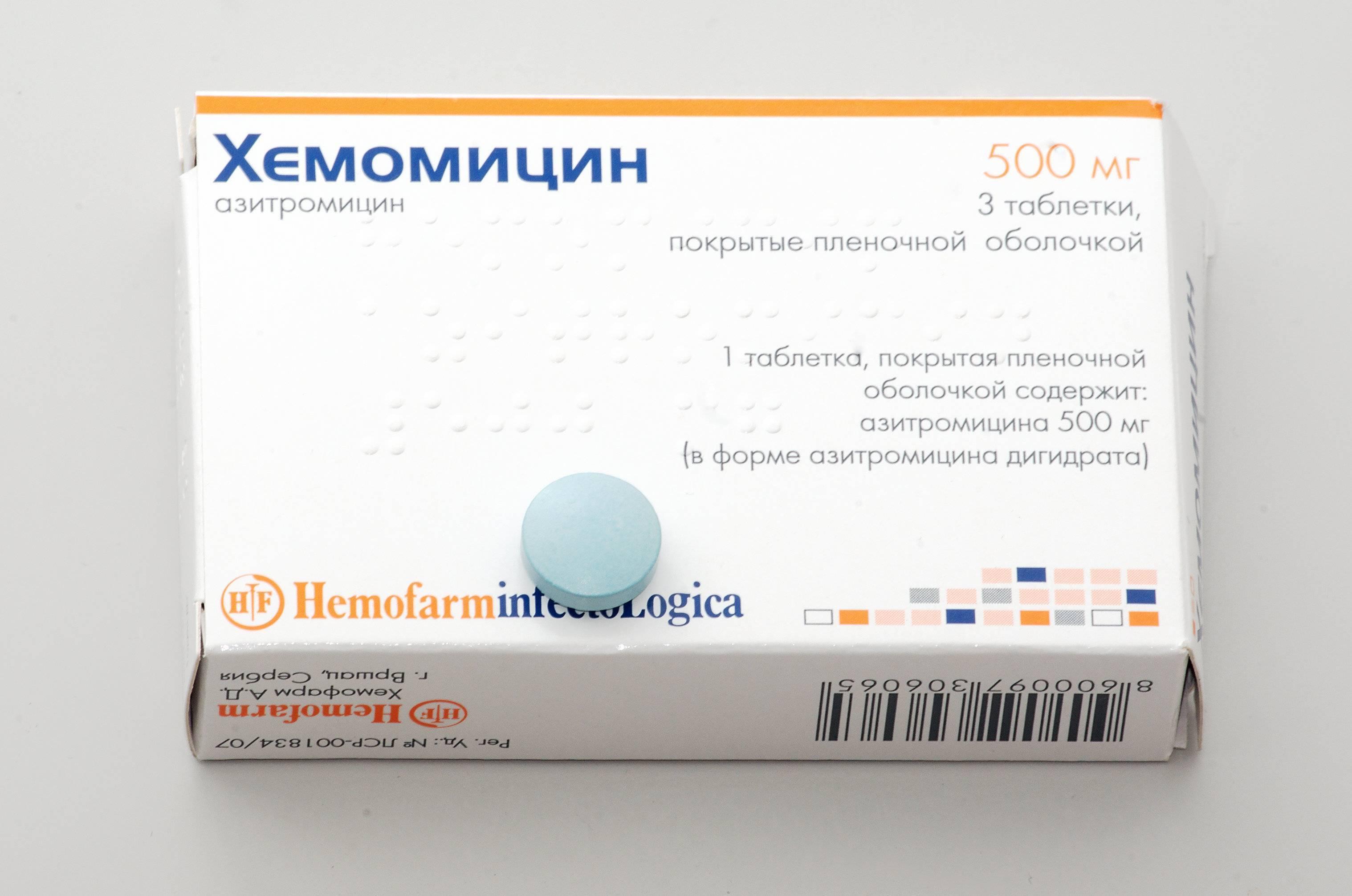 """Антибиотик """"хемомицин"""" – отзывы, инструкция по применению, состав и аналоги"""
