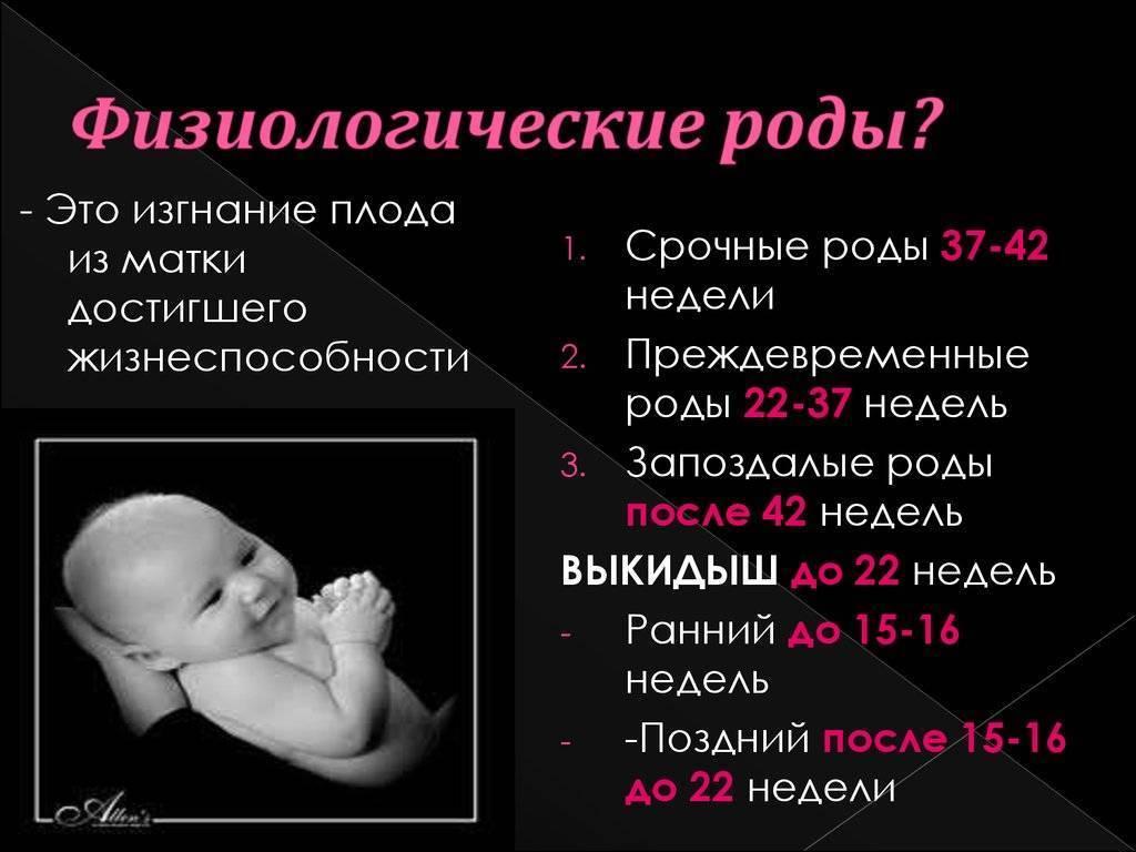 На какой неделе рожают первого, второго ребенка - статистика