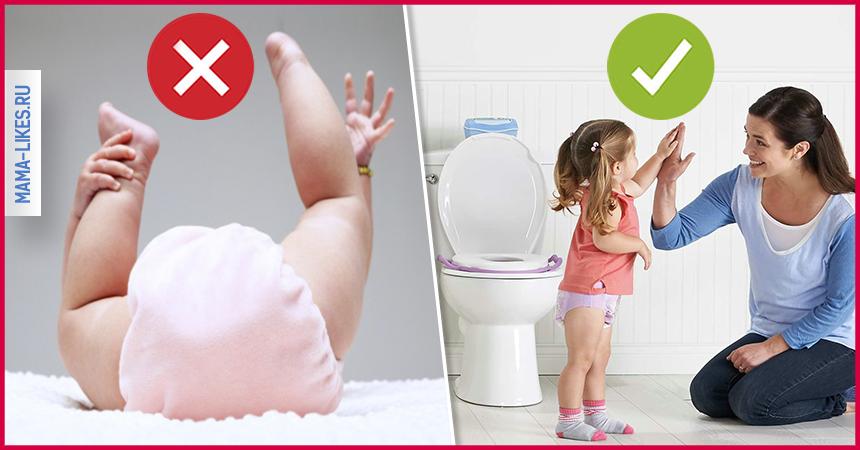 Как ребенка отучить от памперсов