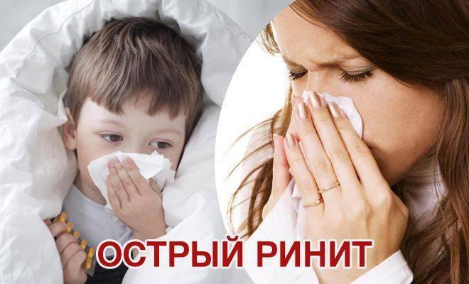 Хронический ринит у ребенка: симптомы, способы эффективного лечения