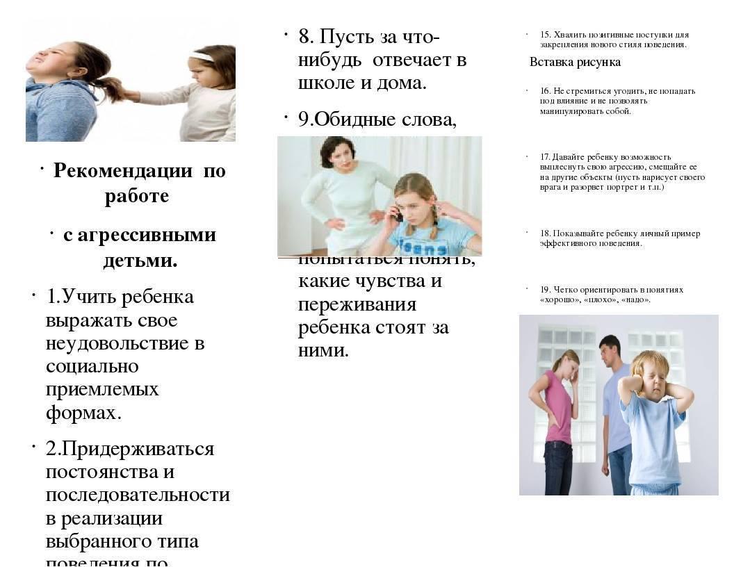 Агрессивный ребенок: что делать родителям?