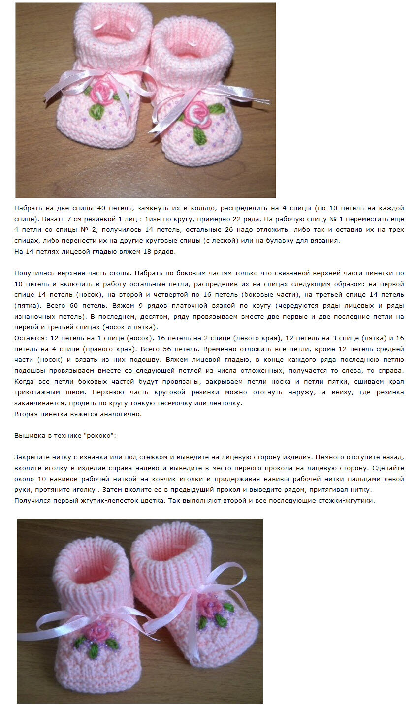 Пинетки спицами для новорожденных: схемы и описание, фото, видео