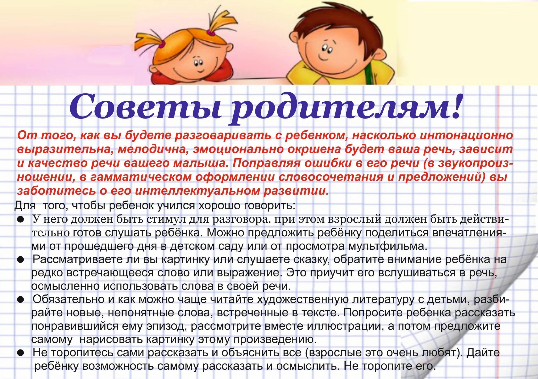 Развитие речи ребенка в два года