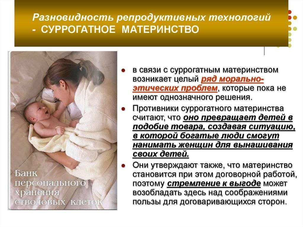 Суррогатное материнство (38 фото): что это такое, права и обязанности суррогатной матери, особенности технологии для одинокого мужчины, отзывы родителей