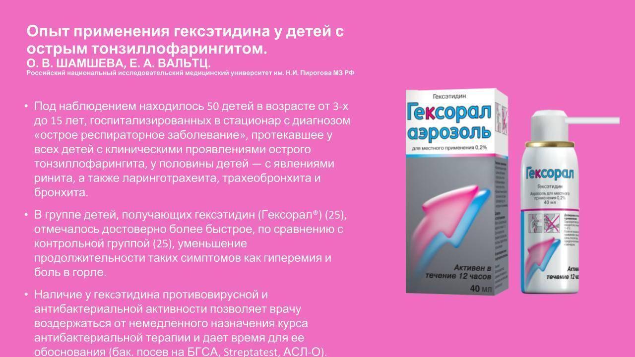 Инструкция по применению препарата «гексорал» в виде спрея, таблеток и раствора для полоскания горла у детей