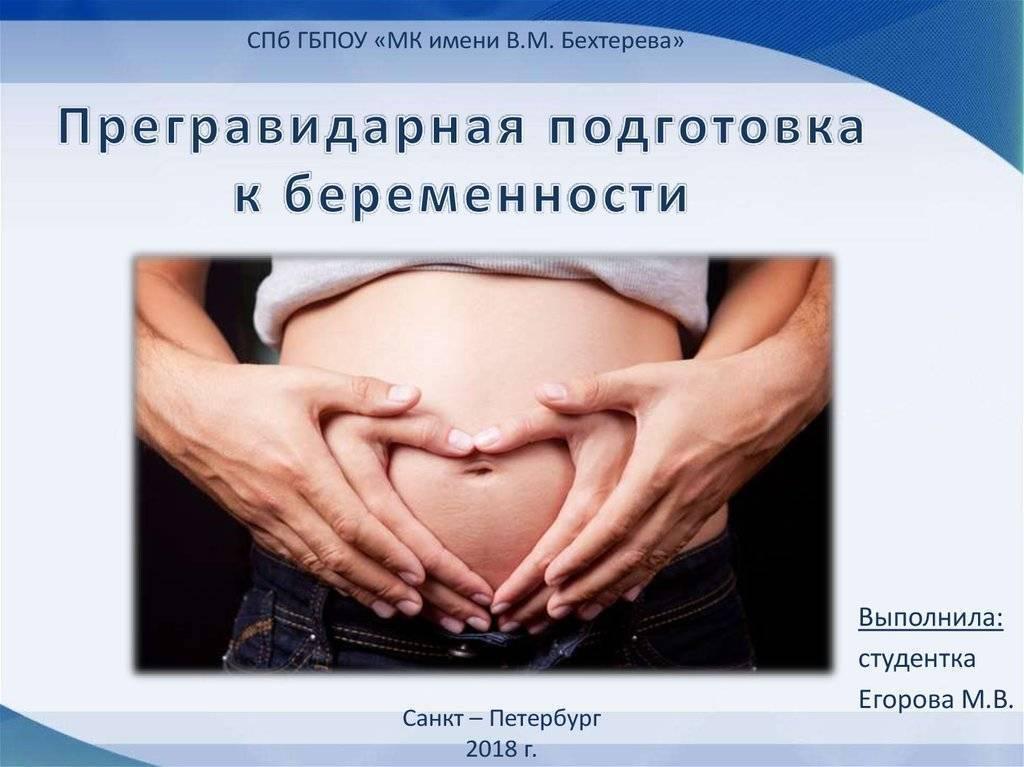 Совместная подготовка супружеской пары к беременности