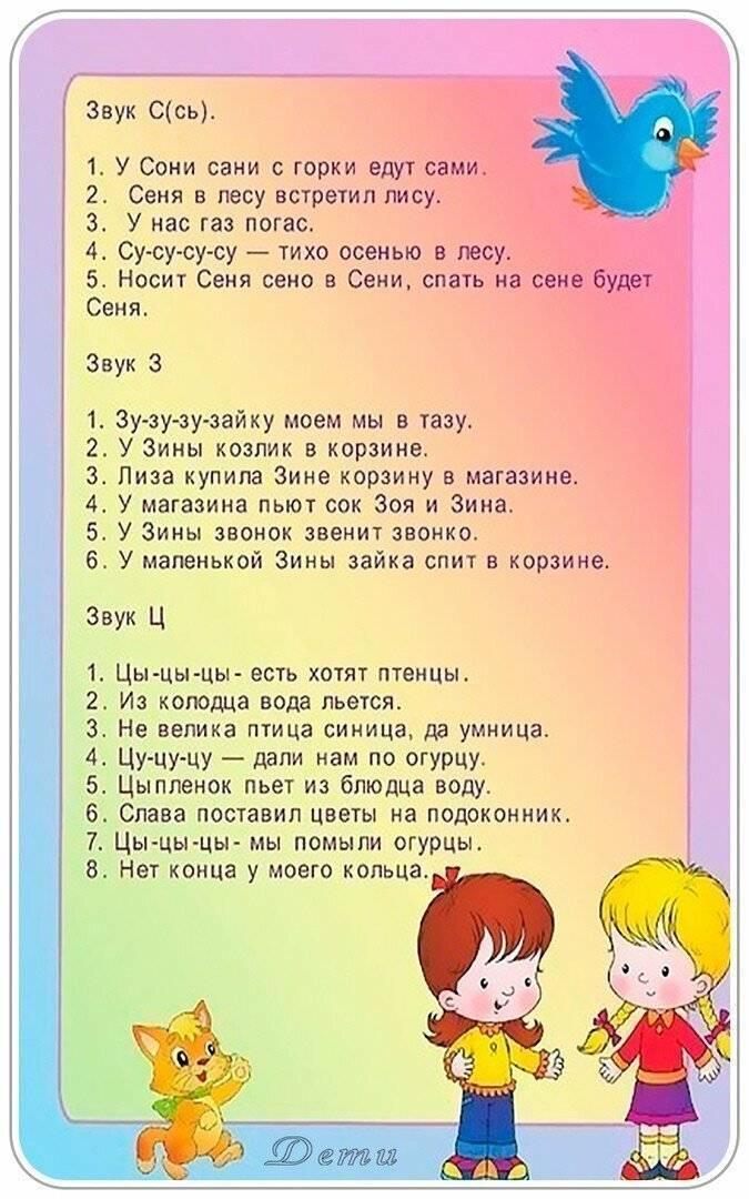 60 лучших скороговорок для развития речи у детей, их польза. скороговорки на с-з, г-к, д-т, в-ф, ш-ж - мама света
