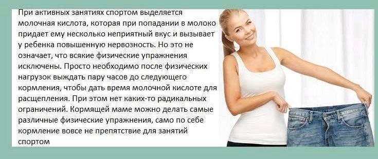 Спорт в период лактации. когда после родов можно заниматься спортом при грудном вскармливании