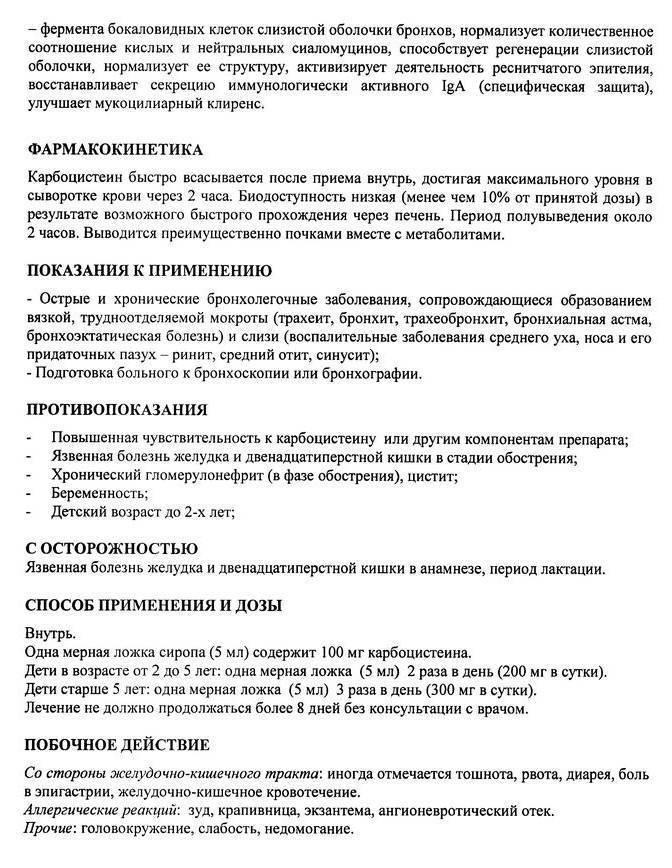Пектусин - инструкция по применению сиропа и таблеток для рассасывания, состав и аналоги