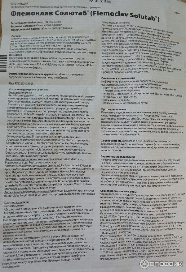 Флемоксин солютаб для детей: инструкция по применению