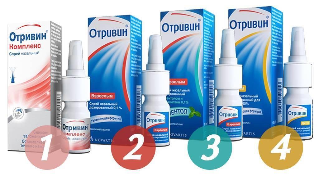 Дешёвые, но эффективные капли от насморка: список препаратов pulmono.ru дешёвые, но эффективные капли от насморка: список препаратов