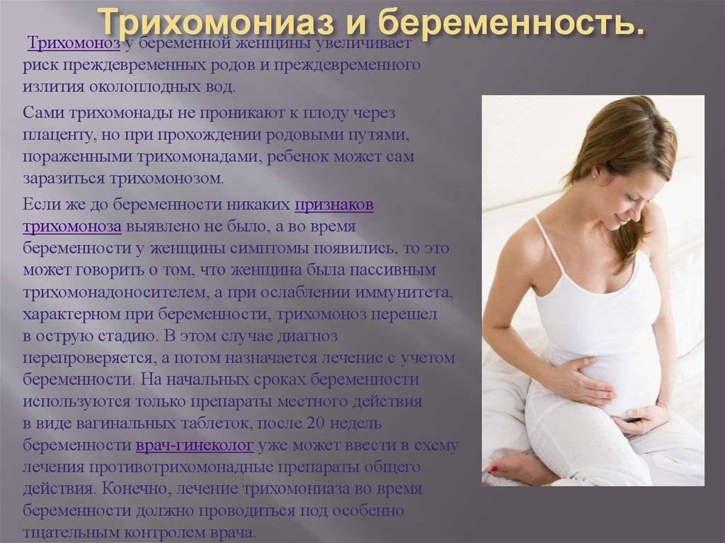 Фарингит при беременности: как и чем лечить, есть ли влияние на плод?