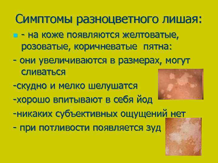 Все о лишае: виды, фото, лечение, причины и симптомы заболевания