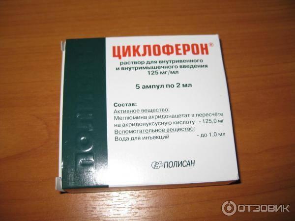 Циклоферон 150мг 10 таблеток п/ко инструкция по применению