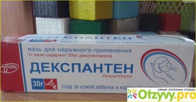 Мазь бепантен: инструкция по применению для детей, применение детской мази до года