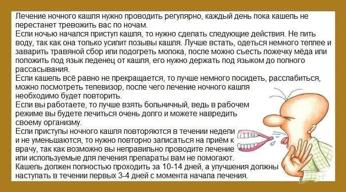 Как успокоить кашель у ребёнка ночью - проверенные средства pulmono.ru как успокоить кашель у ребёнка ночью - проверенные средства