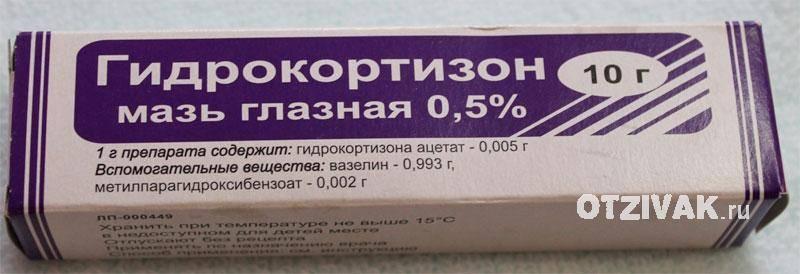 Гидрокортизоновая мазь: инструкция по применению для детей oculistic.ru гидрокортизоновая мазь: инструкция по применению для детей