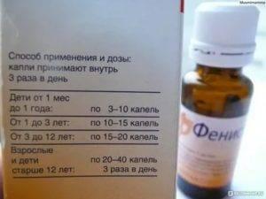 Фенистил для новорожденных детей: капли, гель, крем (инструкция по применению)