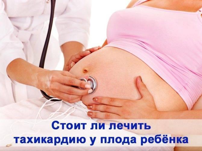 Готовимся к рождению малыша: насколько опасна брадикардия плода и матери при беременности и что при этом делать?