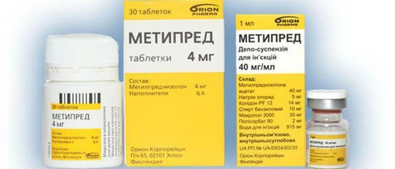 Планирование беременности и метипред: ???? вопросы гинекологии и советы по лечению