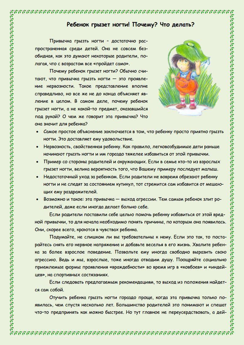 Ребенок грызет ногти: что делать? 5 способов отучить. обгрызание ногтей