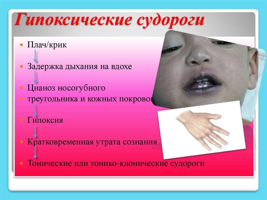 Судороги при температуре у ребенка: что делать - лечение, причины и последствия такой лихорадки