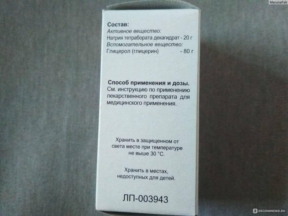 Натрия тетраборат при стоматите: форма выпуска и инструкция по применению