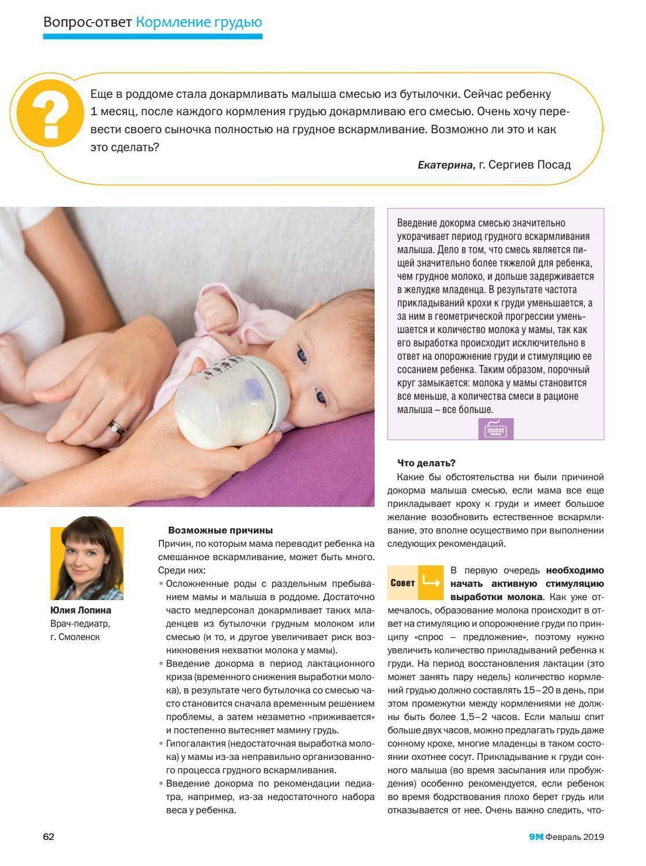 Почему новорожденный ребенок срыгивает после кормления: причины срыгивания у детей • твоя семья - информационный семейный портал