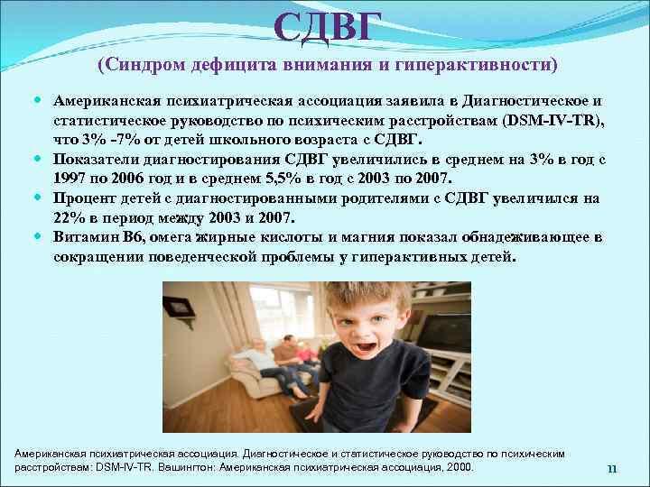 Синдром дефицита внимания с гиперактивностью (сдвг)
