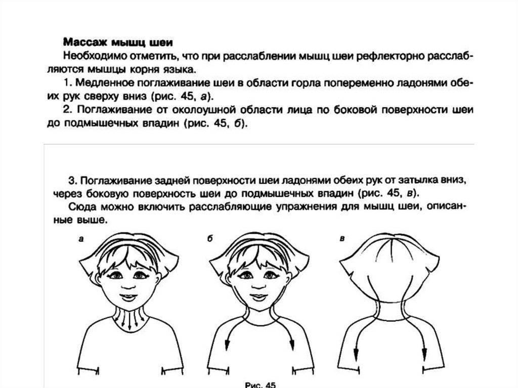 Логопедический массаж языка, лица и кистей рук для детей в домашних условиях: упражнения на развитие речи. самомассаж мышц языка различные техники логомассажа