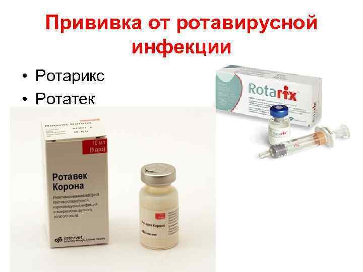 Вакцина ротатек: когда делают прививку, схема вакцинации, инструкция по применению и возможные побочные эффекты