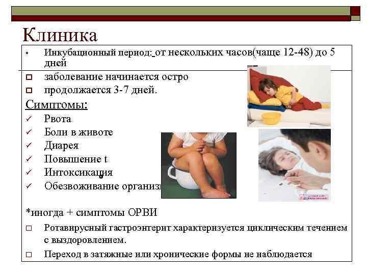 Гастроэнтерит у детей - причины, симптомы и лечение, профилактика и рекомендации по диете