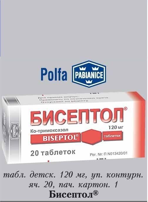 Бисептол для детей (суспензия и таблетки): инструкция по применению, показания, дозировка