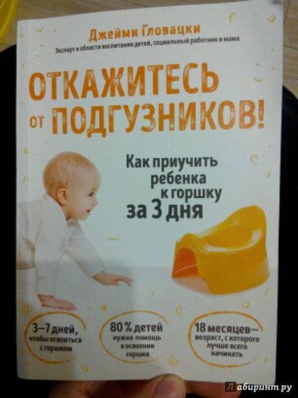 Как приучить ребенка к горшку ???? в 1-2 года: за 7 дней по комаровскому (видео)
