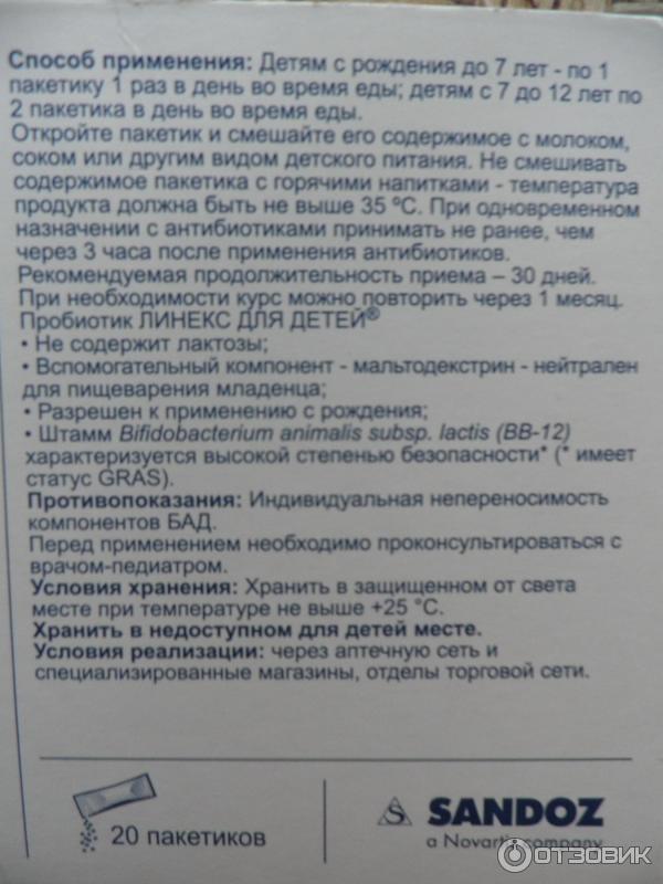Энтерожермина для детей: инструкция по применению, как давать грудничку или новорожденному, отзывы
