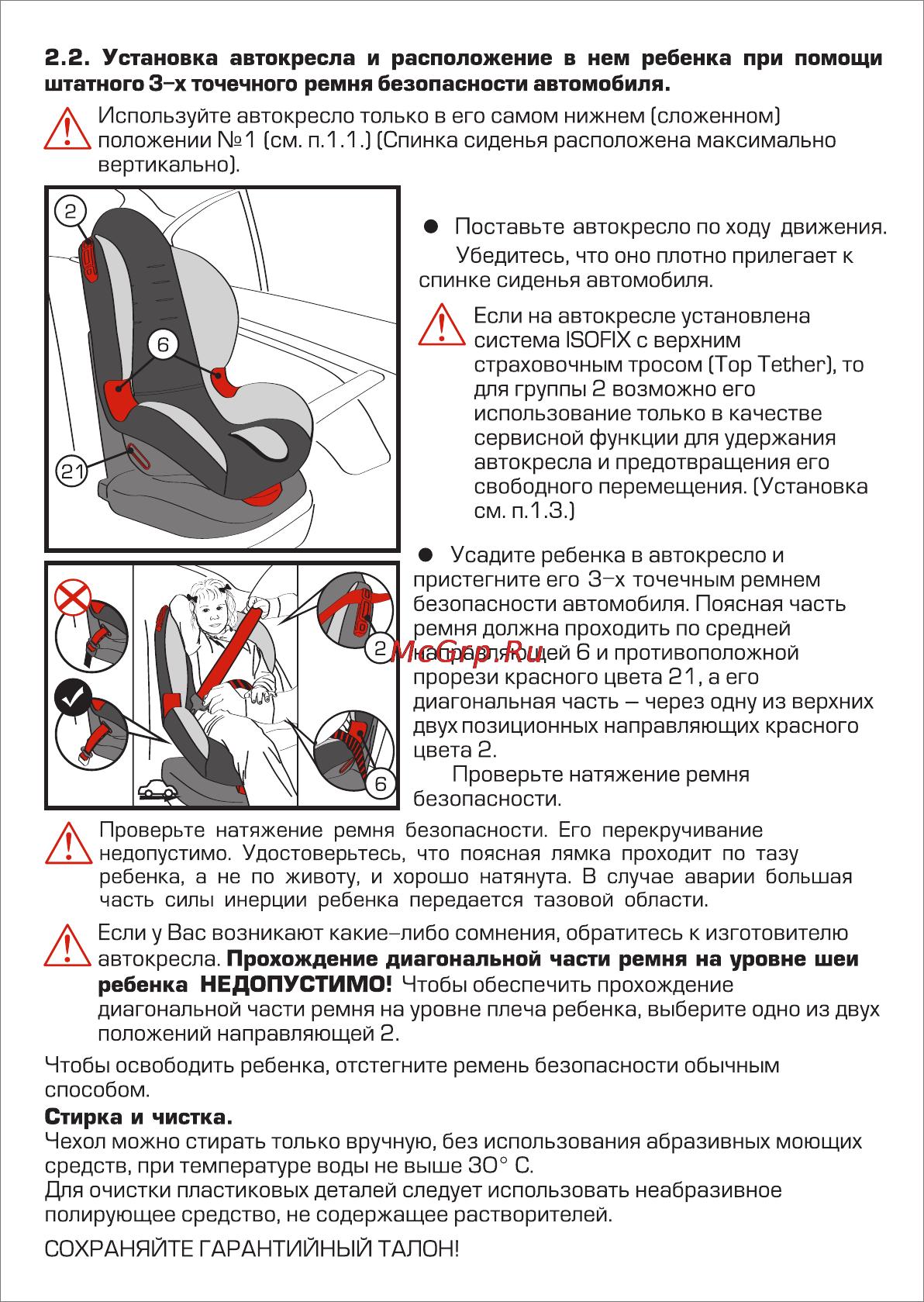 Как пристегнуть автолюльку? как правильно установить изделие в машине и как крепится к заднему сиденью детское кресло