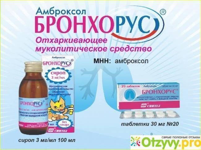 Бронхорус сироп - инструкция по применению - кашель