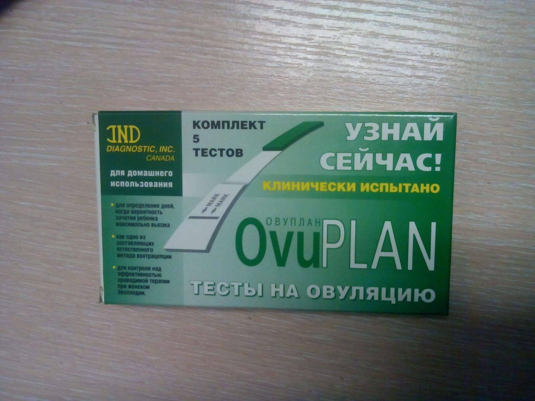 Тест на овуляцию ovuplan (овуплан): инструкция по применению, отзывы