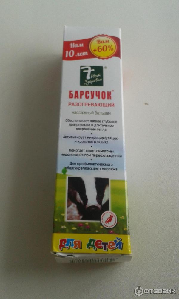 Мазь от кашля для детей барсукор - лор-заболевания
