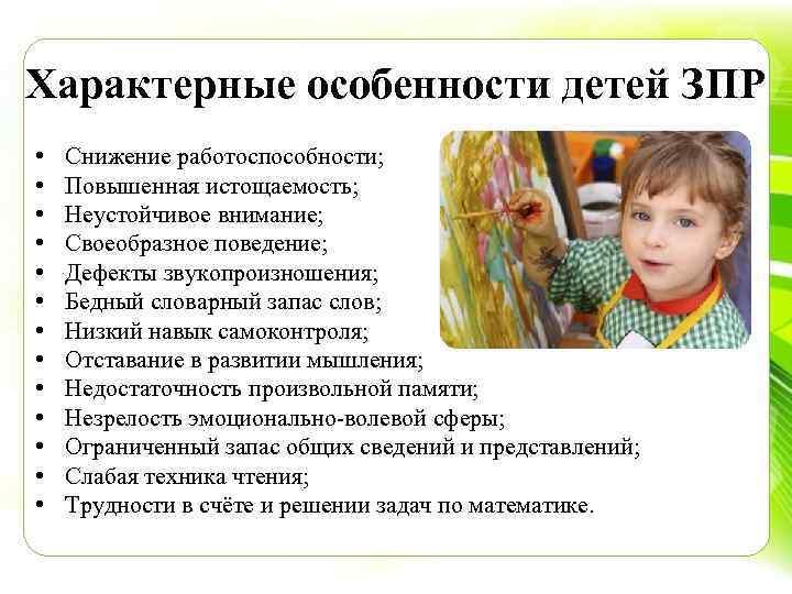Причины и симптомы зпр у детей разных возрастов