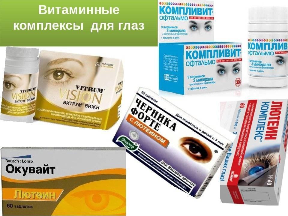 Витамины для глаз для детей: лучшие при близорукости, для зрения, отзывы