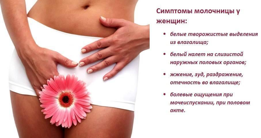Чем можно подмываться во время беременности при зуде