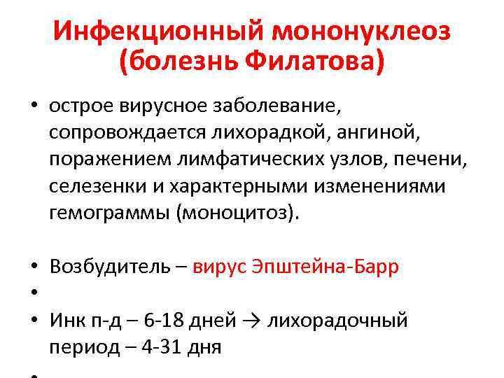 Мононуклеоз у детей: симптомы, лечение и признаки, как передается, последствия инфекционного заболевания / mama66.ru