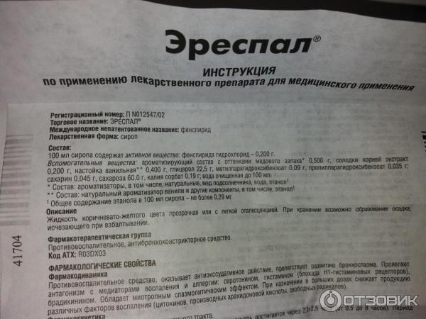 Эреспал (сироп \ таблетки): инструкция по применению, аналоги и отзывы, цены в аптеках россии